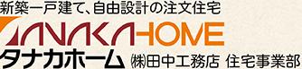 株式会社田中工務店住宅事業部
