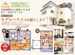 田中工務店_長期優良住宅