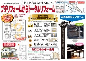1601田中工務店_プチリフォームトータルリフ