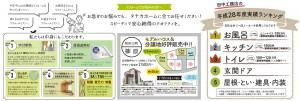 tanakahome_ura_02